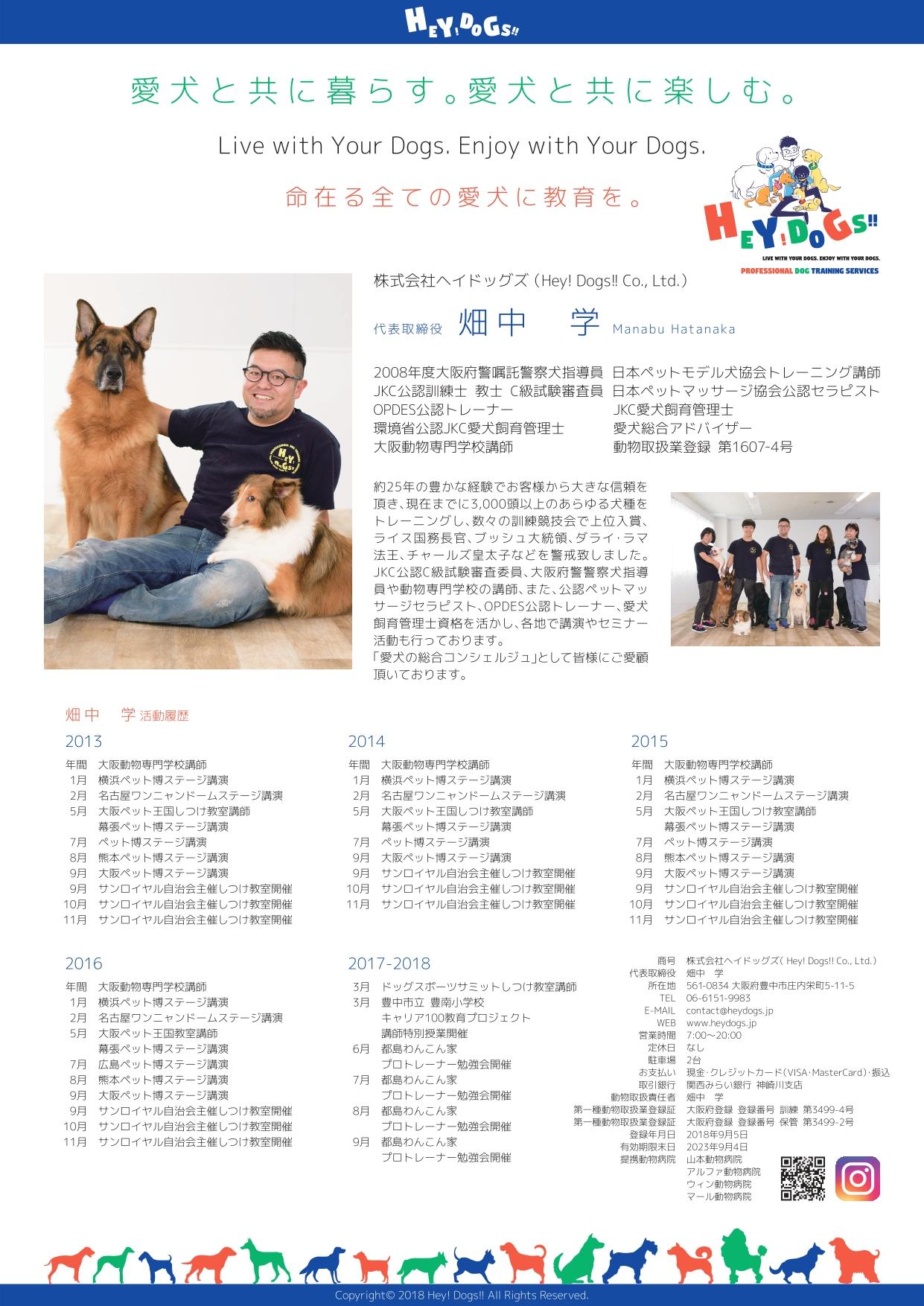 管理 jkc 愛犬 士 飼育